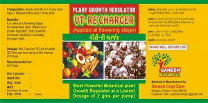 Vt-Re Charger For Agro Product