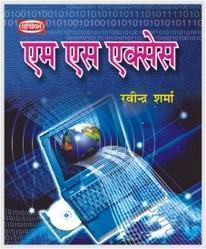 MS Access Hindi