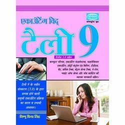 Accounting With Tally 9(Release 3.0) (Hindi)